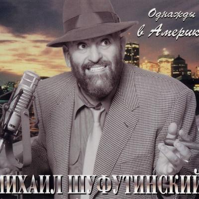 Михаил Шуфутинский - Однажды В Америке (Album)