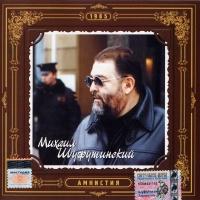 Михаил Шуфутинский - Амнистия (Album)