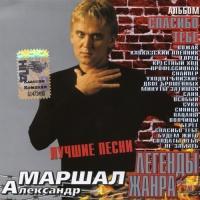 Александр Маршал - Саня