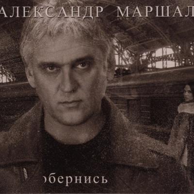 Александр Маршал - Обернись
