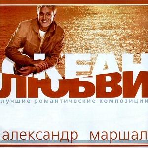 Александр Маршал - Океан Любви (Album)