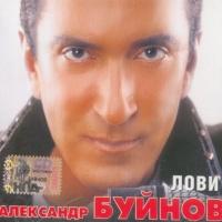 Александр Буйнов - Лови