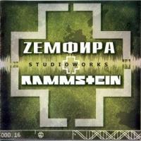 Zемфира + Rammstein