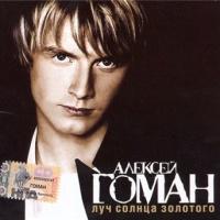 Алексей Гоман - Луч Солнца Золотого