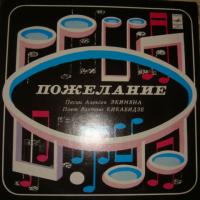 Вахтанг Кикабидзе - Пожелание (Album)