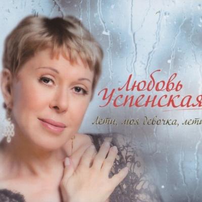 Любовь Успенская - Лети, Моя Девочка, Лети
