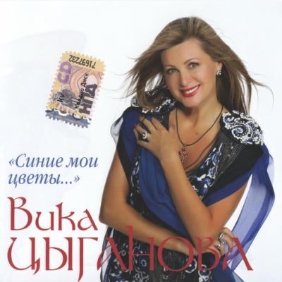 Вика Цыганова - Синие Мои Цветы
