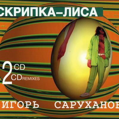 Игорь Саруханов - Скрипка-Лиса CD1