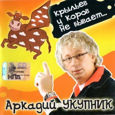 Аркадий Укупник - Крыльев у Коров не Бывает