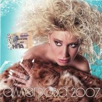 Ирина Аллегрова - Аллегрова 2007 (Album)