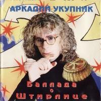 Аркадий Укупник - Баллада о Штирлице
