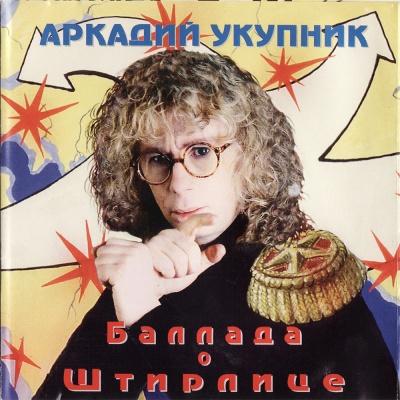 Аркадий Укупник - Маргаритка