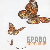 Браво - Любовь не Горит (Radio Edit by Stereo Mun)