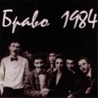 Браво-84