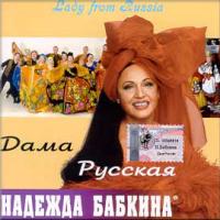 Дама Русская