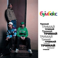 Та4то (DJ Tapolsky & Redco Remix)