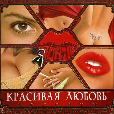 Ассорти - Красивая Любовь (Album)