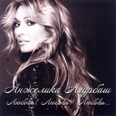 Анжелика Агурбаш - Любовь! Любовь Любовь (Original)