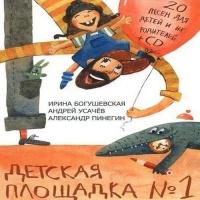Ирина Богушевская - Кукарача