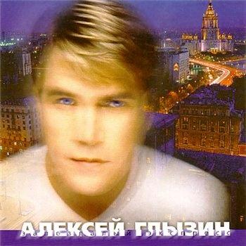 Алексей Глызин - Запоздалый Экспресс