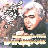 Анатолий Днепров - Белые на Синем