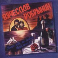 Вячеслав Добрынин - Никто Тебя Не Любит Так, Как Я (Album)