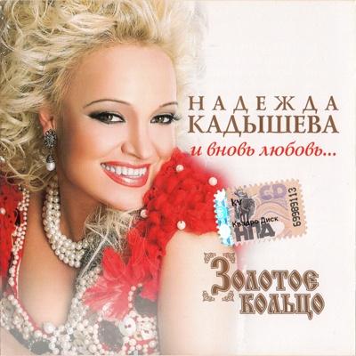 Надежда Кадышева - И Вновь Любовь