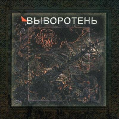 Калинов Мост - Выворотень