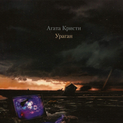 Агата Кристи - Аусвайс на небо