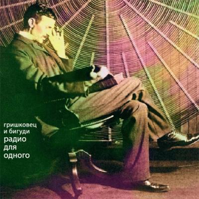 Гришковец и БИГУДИ - Радио для Одного