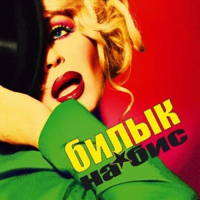 Ірина Білик - Мы Будем Вместе