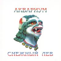 Борис Гребенщиков - Великая Железнодорожная Симфония