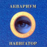 Борис Гребенщиков - Мается