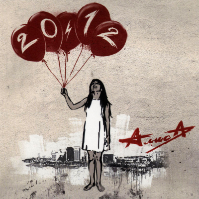Алиса - 20.12 (Album)
