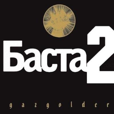Баста - Баста 2