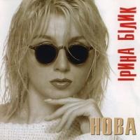 Ірина Білик - Нова (Album)