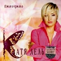 Катя Лель - Джага-Джага (Album)