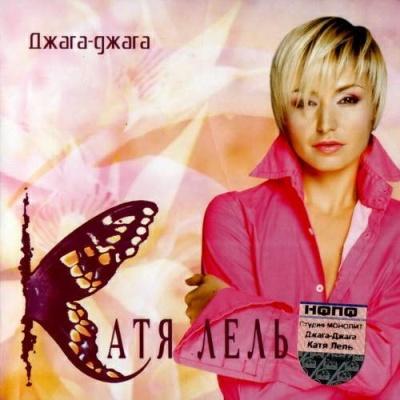 Катя Лель - Мой Мармеладный