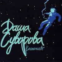 Даша Суворова - Космонавт