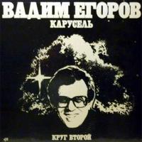 Вадим Егоров - Карусель. Круг Второй