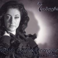 Тамара Гвердцители - 7 Баллад