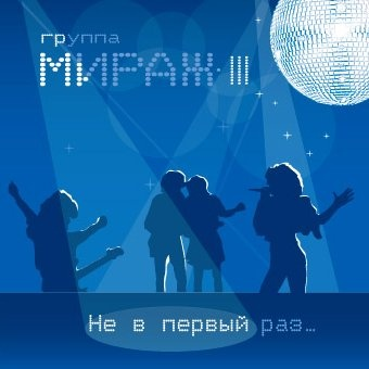 Мираж - Брось