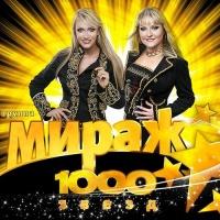 Мираж - Музыка Нас Связала 2009
