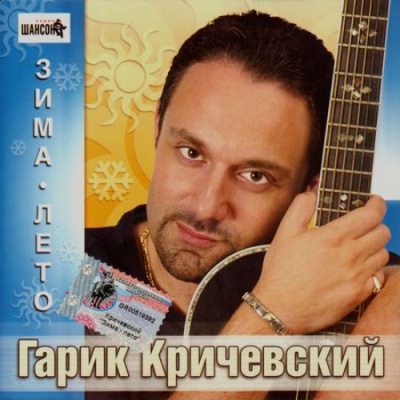 Гарик Кричевский - Зима-Лето