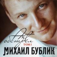 Михаил Бублик - Такие Новости