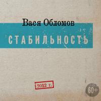 Вася Обломов - Жаль