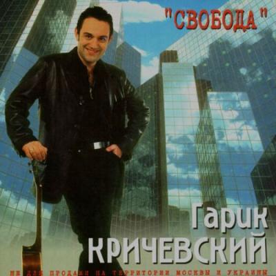 Гарик Кричевский - Свобода