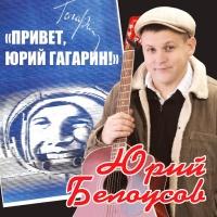 Юрий Белоусов -