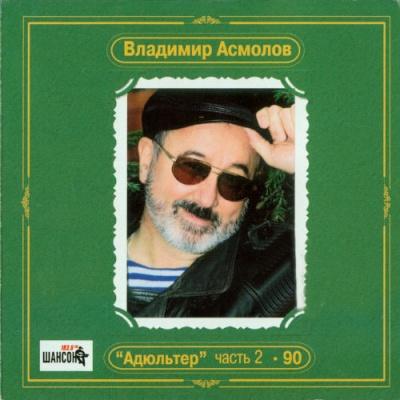 Владимир Асмолов - Адюльтер-90. Часть 2