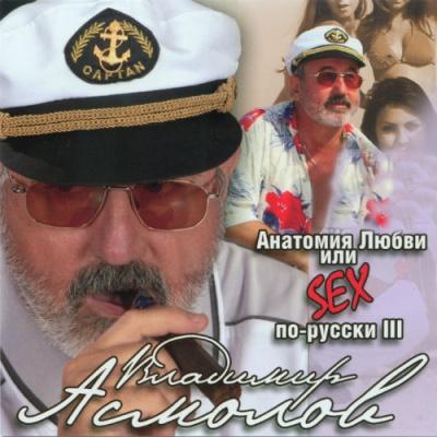 Владимир Асмолов - Песни Мои